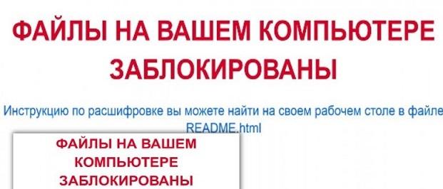 Russian Eda2 Ransomware-