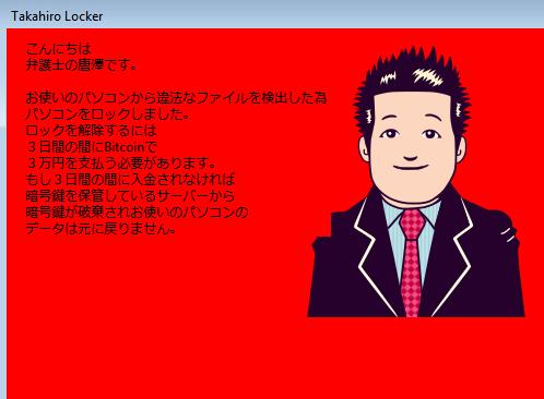 JapanLocker-ransomware