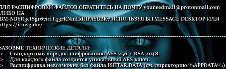 ishtar-ransomware-virus
