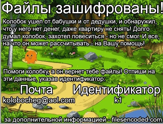 Kolobo-ransomware-virus