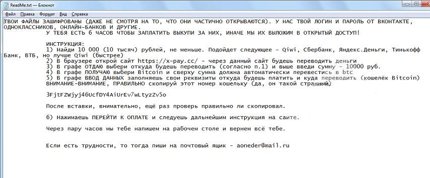 RoshaLock-ransomware-virus