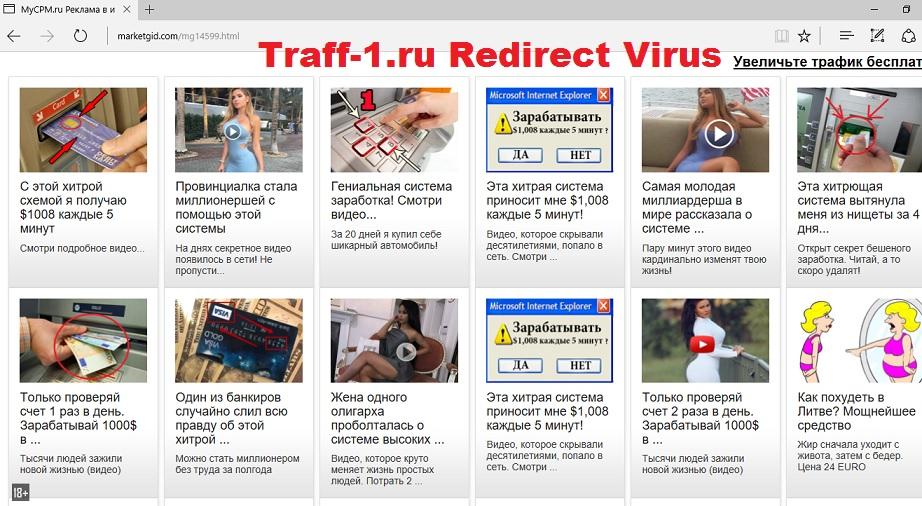 Traff-1.ru-