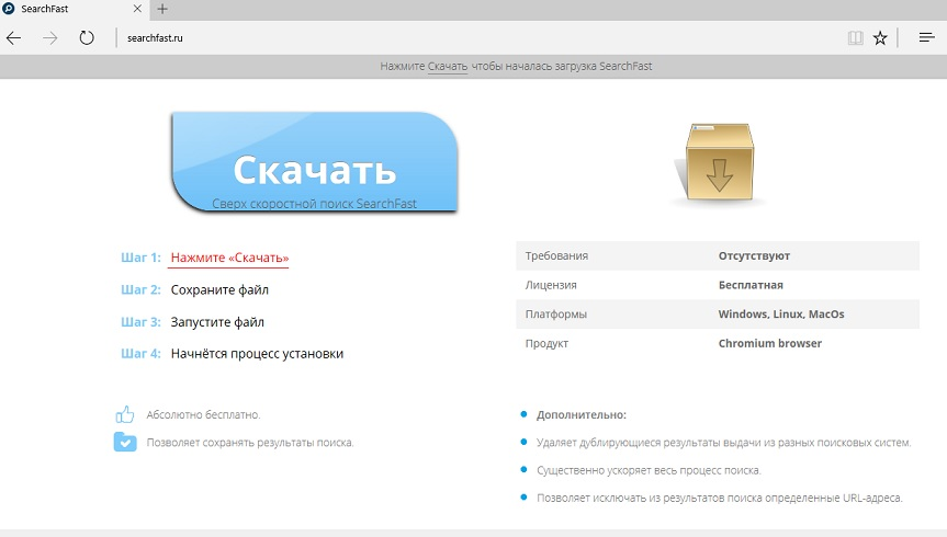 Searchfast.ru-