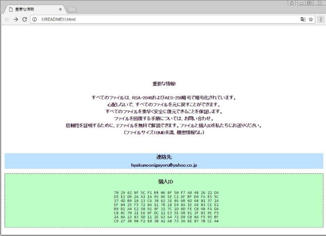 Oni_Ransomware-.png