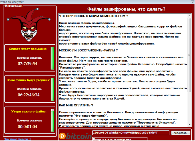 WannaDie_ransomware-.png