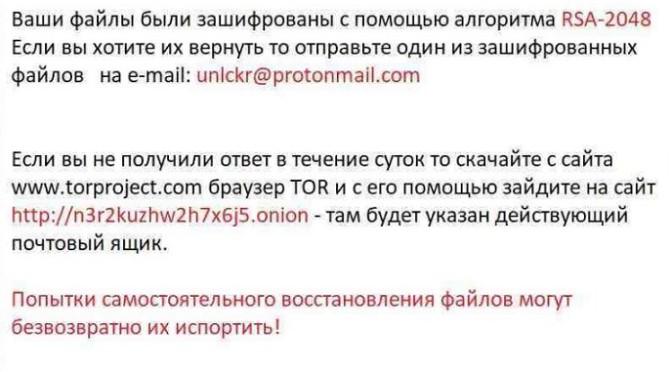 Gedantar_ransomware-.jpg