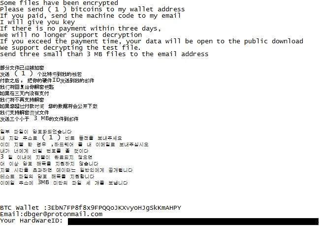 DBGer_ransomware-.jpg