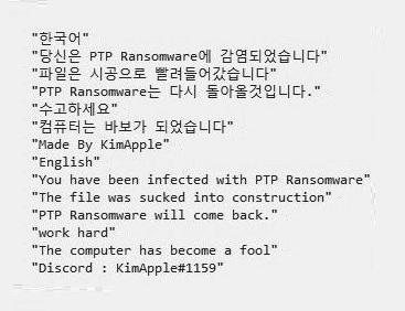 PTP_Ransomware-.jpg