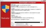FilesL0cker_Ransomware-.jpg