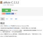 AmuleC_virus.png